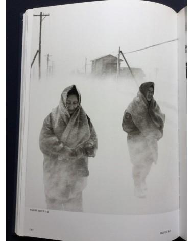 Yasujiro Fujita - Four Seasons - 1983