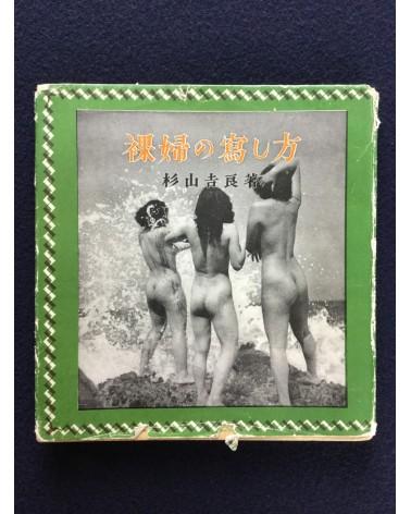 Kira Sugiyama - Rafu no utsushikata - 1950