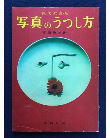 Katsuji Fukuda - Shashin no utsushikata - 1952