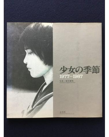 Hiroaki Mochizuki - The Girl's Season 1977-1987 - 1987