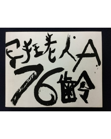 Nobuyoshi Araki - Photo-Mad Old Man A 76th Birthday - 2016