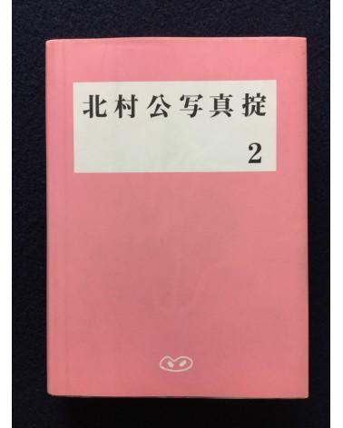 Koh Kitamura - Kitamura Koh Shashinchou 2 - 2000