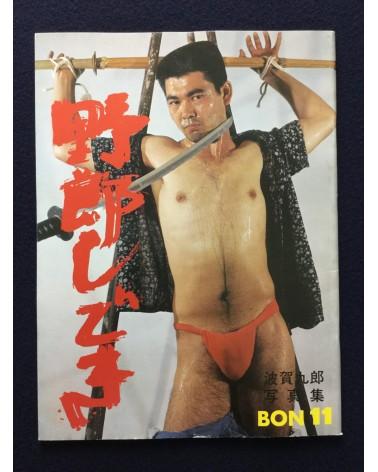 Kuro Haga - Bon 11 - 1978