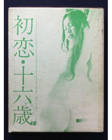 Katsuhisa Ogawa - First Love - 1970