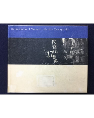 Herbie Yamaguchi - Daikanyama 17banchi - 1998