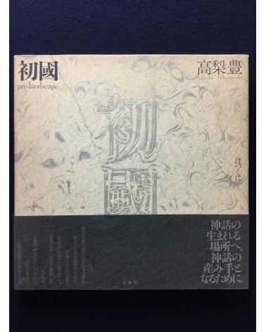 Yutaka Takanashi - Pre-Landscape - 1993