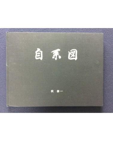 Shuichi Aki - My Genealogy - 1998