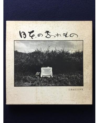 Masahiro Kondo - Nihon no wasuremono - 1979
