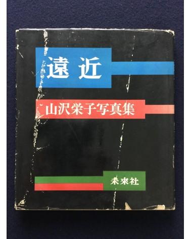 Eiko Yamazawa - Far and Near - 1962