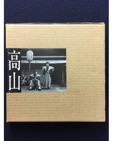 Tatsuo Kondo - Takayama - 1993