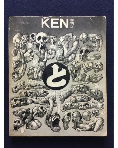 Ken - No.2 - 1970