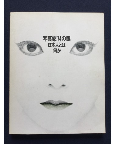 The eye of photographer 74 - What is Japanese? - 1974