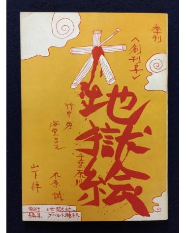 Jigoku e - Volume 1 - 1971