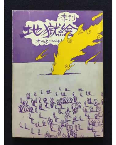 Jigoku e - Volume 2 - 1972