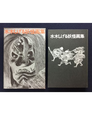 Shigeru Mizuki - Yokai Art Book - 1970