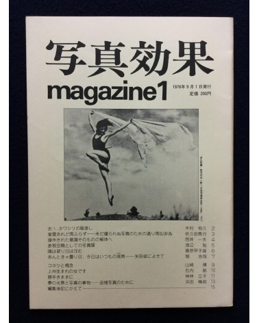 Student Collective - Shashin Koka, Photo Magazine 1 - 1976