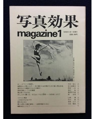 Student Collective - Shashin Koka, Photo Magazine 1 - 1976