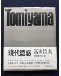 Haruo Tomiyama - Popular Life Today Eizo no Gendai 6 - 1971