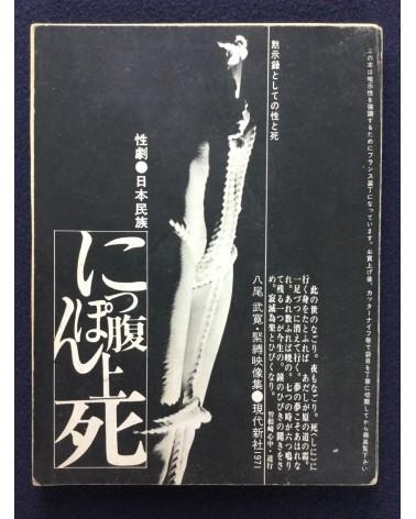 Takehiro Yao - Nippon Fukujoshi - 1971