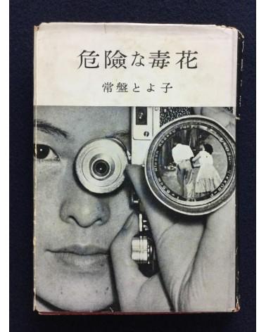 Toyoko Tokiwa - Dangerous Poisonous Flowers - 1957