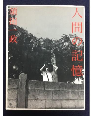 Issei Suda - Human Memory - 1996