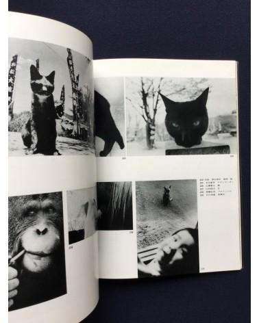 Photo Collection - Shiten - 14 books - 1976