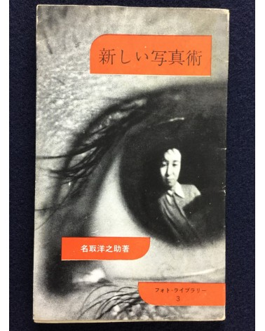 Yonosuke Natori - New Photography, Photo Library 3 - 1955