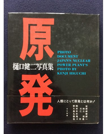Kenji Higuchi - Photo Document Japan's Nuclear Power Plants - 1979