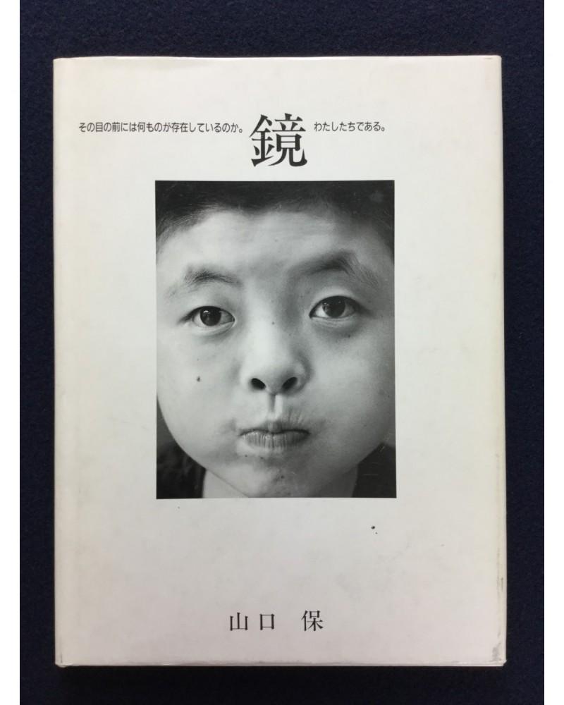 Tamotsu Yamaguchi - Mirror - 1991
