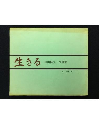 Takahiro Nakayama - Ikiru - 1980