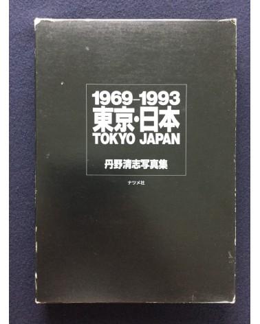 Kiyoshi Tanno - Tokyo Japan 1969-1993 - 1994