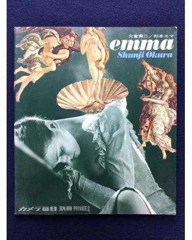 Shunji Okura - Emma, Private 2 - 1971