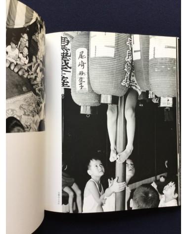 Shinzo Hanabusa - Kodomotachi no Shiki - 1979