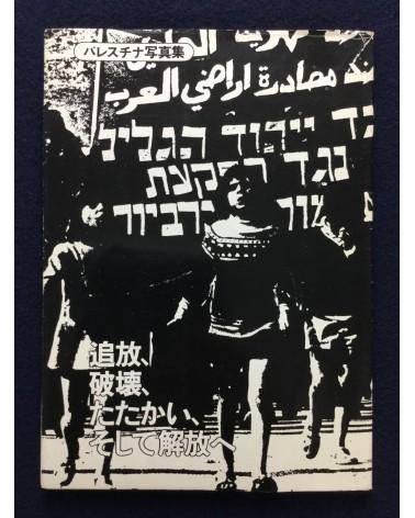 Ryuichi Hirokawa - Palestinian photobook, Exile, Destruction, Fight and Liberty - 1977