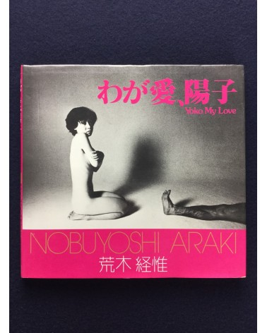 Nobuyoshi Araki - Yoko my love, Sonorama Photography Anthology Vol.7 - 1978