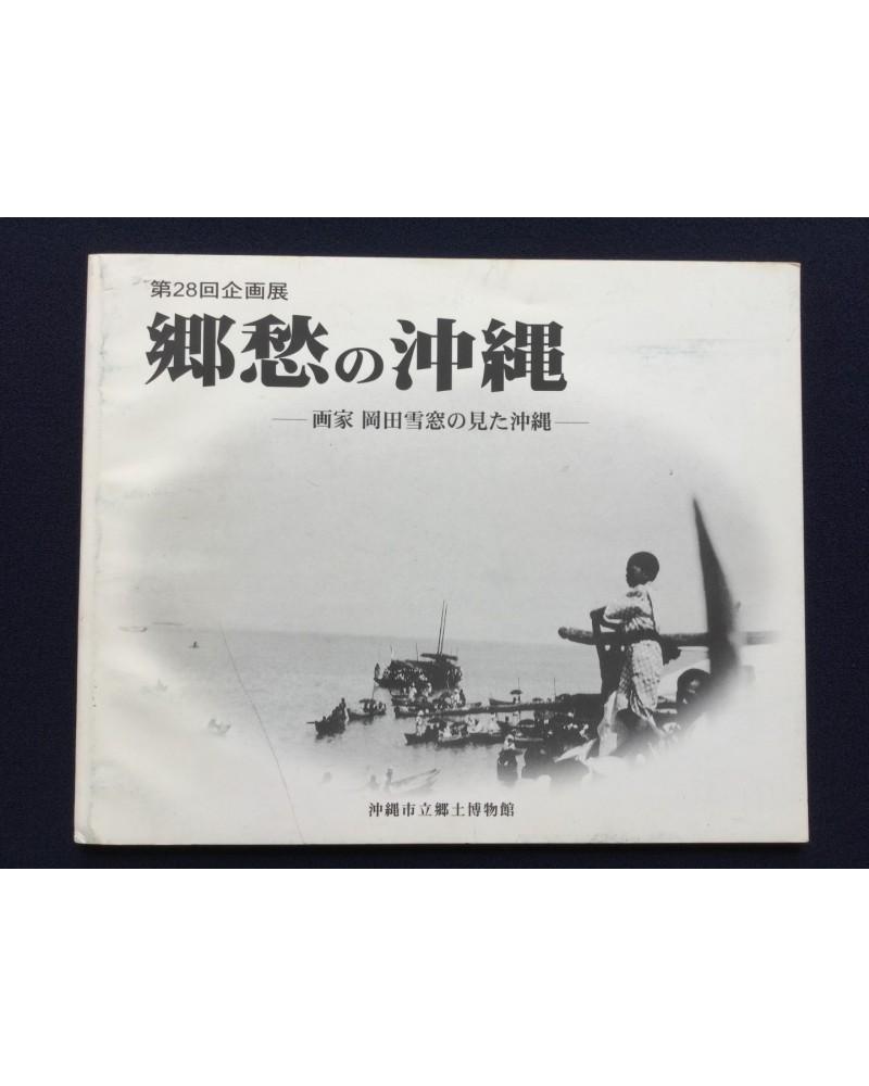 Okinawa Municipal Museum - Kyoshu no Okinawa - 2003