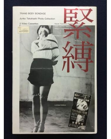 Junko Takahashi - Trans Body Bondage [Limited Edition] - 1998