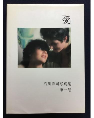 Yoji Ishikawa - Ai (Amour) - 1982