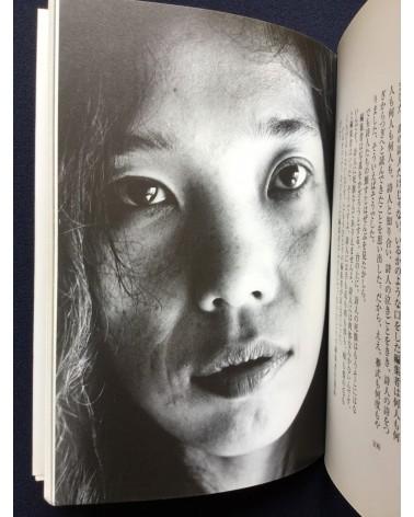Miyako Ishiuchi - Hiromi 1955 - 1995