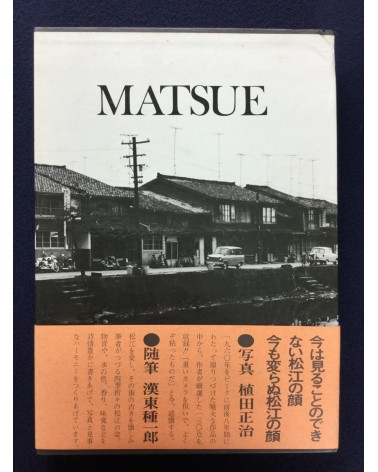 Shoji Ueda - Matsue - 1978