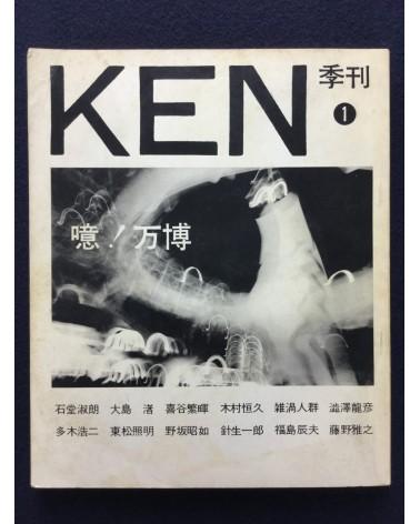Ken - No.1 - 1970