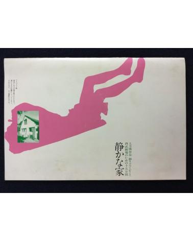 Hangi Daitokan - 1973