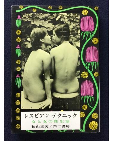 Katsuhiko Okazaki & Masami Akiyama - Lesbian Technique - 1968