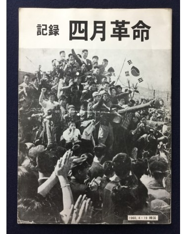 Alliance of Korean Youth Living in Japan - April Revolution in Korea, 1960-4-19 - 1976
