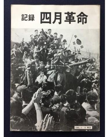 Alliance of Korean Youth Living in Japan - April Revolution in Korea, 1960-4-19 - 1976