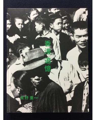 Shigeichi Nagano - Hong Kong Reminiscence 1958 - 2009