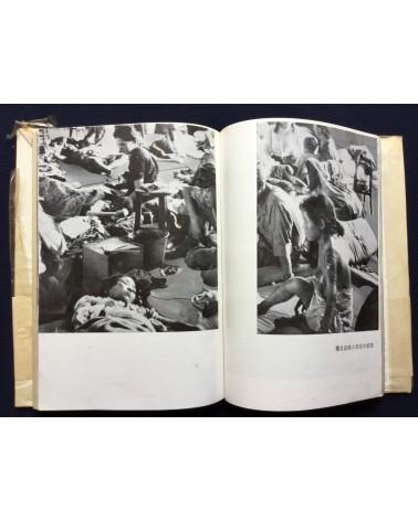Atomic Bomb n°1 - Hiroshima no shashin kiroku - 1952