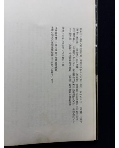 Hiroshi Hamaya - A Chronicle of Grief and Anger - 1960