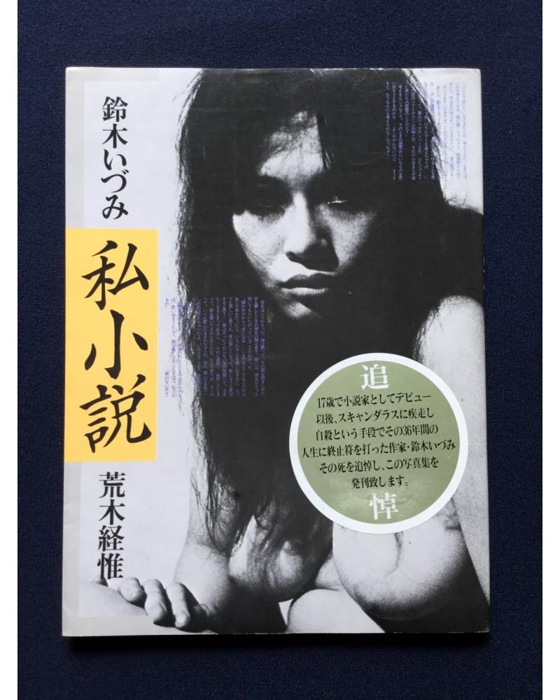Nobuyoshi Araki - Shishosetsu Izumi Suzuki - 1986