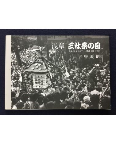 Yoshiro Yoshino - Asakusa, Sanja Festival Day - 1992